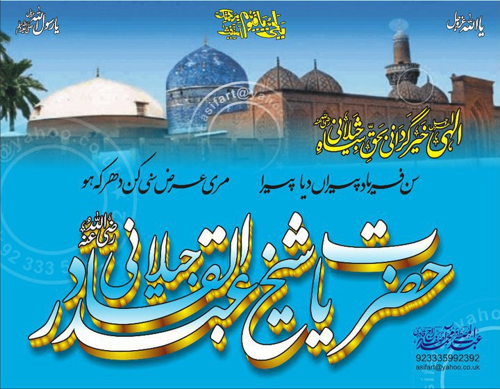 Ghous ul azam welcome to the official website of ghous ul azam altavistaventures Images